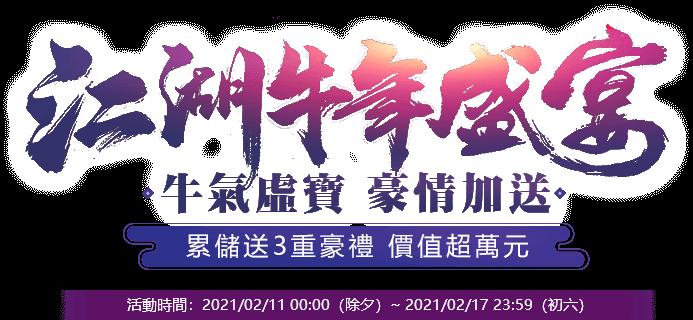 江湖牛年盛宴